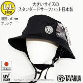 大きいサイズ サーフハット LLサイズ 頭囲61cm メンズ タバルア サーフハット TAVARUA ラウンドロゴ 帽子 日本製