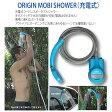 ORIGIN MOBI SHOWER オリジンモビシャワー 充電式コードレスポータブルシャワー 充電式シャワー