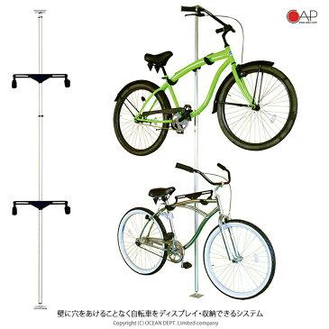 突っ張り棒 縦 ツッパリ君セット バイクラック 自転車ラック 取付幅170〜280cm アルミ製 軽量 つっぱり棒式収納ラック CAP キャップ 突っ張り棒3m