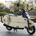 CAP キャップ サーフボードスクーターキャリア サーフボードキャリア ステンレス製 サーフキャリア スクーターキャリア