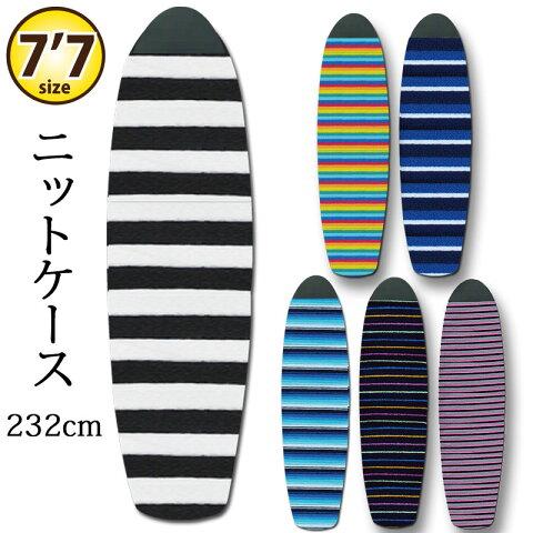 【ポイント5倍・お買い物マラソン】 サーフボード ニットケース ファン 7'7