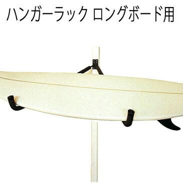 サーフボードラック 壁掛け ラック ロングボード用ハンガーラック ラックオンシステム サーフキャリア サーフボードキャリア ロングボードラック スポーツ・アウトドア