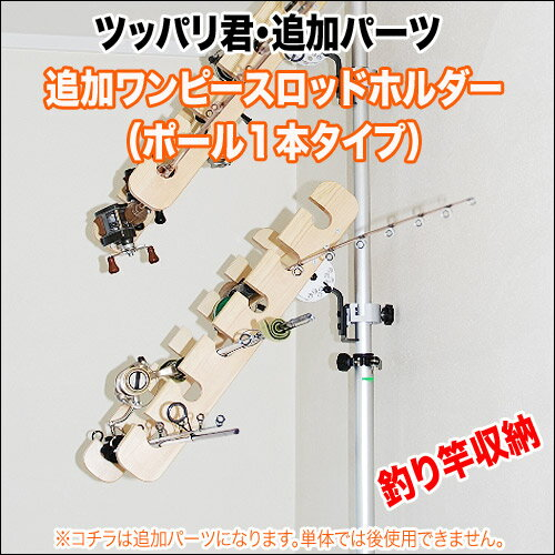 Prop you add parts and additional ワンピースロッド holder ( Paul type 1 ) fishing rod fishing rod rack stand carry carrier