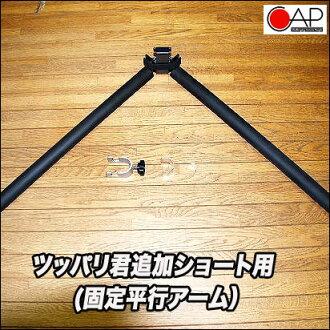 然後添加部件和短板 (平行臂) | 帽帽 | 衝浪板架衝浪板載體短板架衝浪板站繃緊支撐架