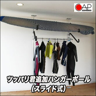 然後你添加部件衣架杆 (滑動) | 帽帽 | 存儲機架機架機架潛水衣干支撐架衣架