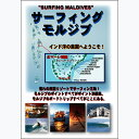 モルジブの最新ポイントガイドサーフィング モルジブ【DVD】