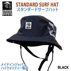 【レビューを書いて送料無料】 海やプールで使用できる帽子紫外線防止のサーフィン用帽子【TAVA...