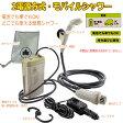 モバイルシャワー (カーアダプター&電池式/2電源方式) 簡易シャワー
