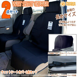 Wet sheets cover 2 point set waterproof car seat seat cover front seat car car equipment cages