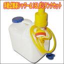ポンピング式簡易シャワーポリタンク2点セットエコアウトドアサーフィン用品20リッターポリタン...