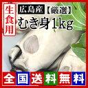 【期間限定】生牡蠣 生食用 むき身1kg 広島牡蠣(サイズ選別 厳選品)[産地直送] 鮮度と美味しさが違います! [贈答用/お歳暮] 化粧箱入