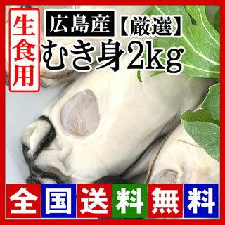 【期間限定】生牡蠣 生食用 むき身2kg 広島牡蠣(サイズ選別 厳選品)[産地直送] 鮮度と美味しさが違います! [贈答用/お歳暮] 化粧箱入