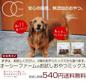 ドッグフード( 犬 おやつ 国産 無添加 ) オーシーファーム初回限定 540円送料無料10万…