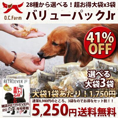 28種類から自由に3袋選べます。【大型犬 おやつ】【送料無料】『41%OFF』オーシーファーム選べ...