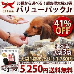 35種類から自由に3袋選べます。【大型犬 おやつ】【送料無料】『41%OFF』オーシーファーム選べ...