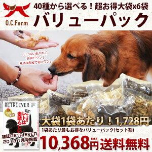 40種類から自由に6袋選べます。多頭飼い 大型犬 おやつ【送料無料】オーシーファーム選べる!無...