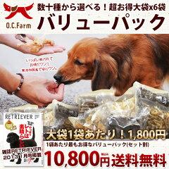 【送料無料】オーシーファーム選べる!無添加 犬 おやつ <大袋×6袋>超徳用バリューパック!!…