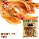 オーシーファーム国産の原料使用!豚耳スライス160g〈原産国:日本〉(素材ジャンル:豚耳系)【犬おやつ】【ドッグフード】
