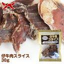 オーシーファーム 国内で飼育された仔牛の肉を使用! 仔牛肉スライス 30g 〈原産国:日本〉 無添加 牛肉 (素材ジャンル:牛・仔牛系)【犬 おやつ】【ドッグフード】
