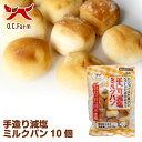 オーシーファーム 手造り減塩ミルクパン 10個 〈原産国:日本〉 無添加 【犬 おやつ】【ドッグフード】