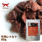 牛肉レトルト80g