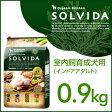 ソルビダ [SOLVIDA]室内飼育成犬用(インドアアダルト)0.9kg (900g)オーシーファーム【犬 おやつ ドッグフード 犬用】【RCP】