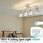 4灯 シーリングライト TROY+Quito トロイ+クイット CC-SPOT-4 スマホで操作するLED電球 付き Bluetooth おしゃれ レトロ