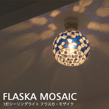 送料無料 電球付き 1灯 ペンダントライト アンティーク シーリングライト モザイク柄 カラフル FLASKA MOSAIC フラスカ モザイク シーリング おしゃれ レトロ ステンドグラス ガラス モダン みかん