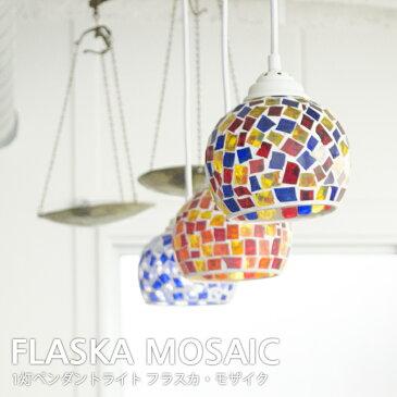 送料無料 電球付き 1灯 ペンダントライト アンティーク シーリングライト モザイク柄 カラフル FLASKA MOSAIC フラスカ モザイク ペンダント おしゃれ レトロ ステンドグラス モダン みかん