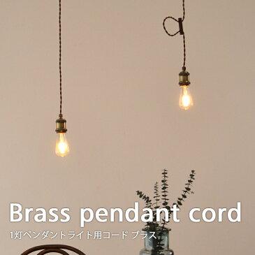 送料無料 ペンダントライト ペンダントコード アンティーク シーリングライト brass ブラス おしゃれ 北欧