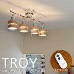 送料無料 LED電球 使用可 4灯 リモコン 付属 シーリングライト TROY トロイ ウッド おしゃれ レトロ