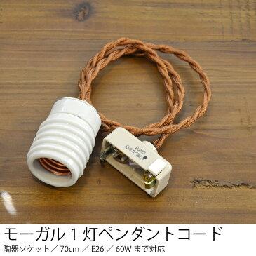 LED電球 使用可 1灯 ペンダントライト アンティーク シーリングライト コード モーガル ペンダントコード 700mm おしゃれ レトロ