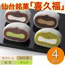 まずはお試し!話題のお菓子をお取り寄せ♪プチ喜久福ギフト(4ヶ入)[4種類の生クリーム大福...