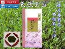 【あさつゆ】という品種の緑茶で【天然玉露】ともいわれ芳醇な香りとまろやかな味わい、名前の...
