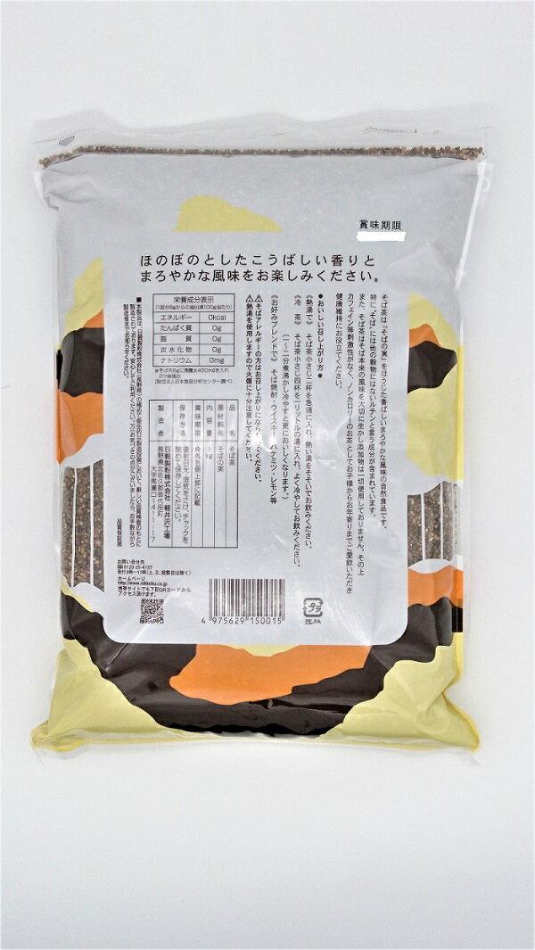 日穀製粉 そば茶 徳用1kgの紹介画像2