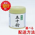 丸久小山園 抹茶 MATCHA powdered green tea五十鈴(いすず ISUZU)40g缶