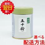 丸久小山園 抹茶 MATCHA powdered green tea五十鈴(いすず ISUZU)100g缶