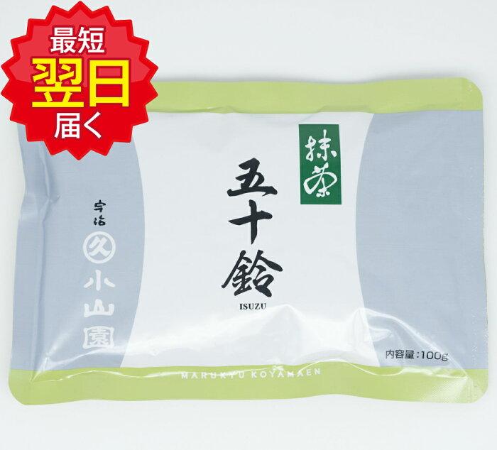 丸久小山園 抹茶 MATCHA powdered green tea五十鈴(いすず ISUZU)100g袋
