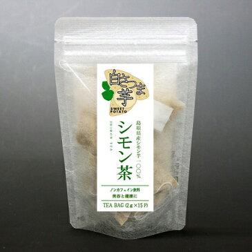 【健康茶】 シモン茶ティーバッグ 2g×15包