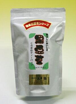 【健康茶】 黒豆茶ティーバッグ 10g×16包