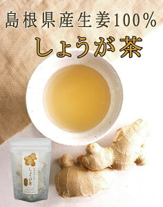 健康茶】しょうが茶ティーバッグ 1.5g×10包
