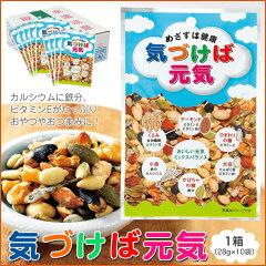 めざすは健康!カルシウムお菓子気づけば元気1箱(28g×10袋入り)アーモンド、ひまわりの種、...