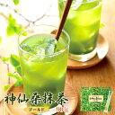 【クーポン配布中!】お得な90包入り 神仙桑抹茶ゴールド90(3g×90包入)お茶屋が作ったおいしい桑の青汁。農薬不使用栽培