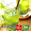 神仙桑抹茶ゴールド90(3g×90包入)お茶 日本茶 緑茶 シモン 食物繊維 粉末緑茶 抹茶味 青汁 あおじる 桑茶 桑の葉茶 桑の葉 ダイエット 健康維持 おいしい