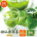 【送料無料】【定期コース】神仙桑抹茶ゴールド60【定期購入】栄養豊富な桑の葉と緑茶、シモンをそのまま粉末にしました。食べ物の糖分・脂肪が気になる方へ。食物繊維たっぷりだから、野菜不足が気になる方にも!・・・