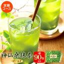 【送料無料】【定期コース】神仙桑抹茶ゴールド90(3g×90包)【定期購入】食物繊維が豊富な桑の葉と緑茶、シモンをそのまま粉末にしました。食べ物の糖分・脂肪が気になる方へ。食物繊維たっぷりだからお通じや野菜不足が気になる方にも!・・・
