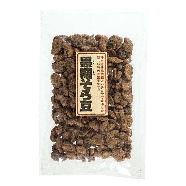 黒糖そら豆(185g)豆菓子 おやつ おつまみ 鉄分 たんぱく質 ビタミンC ミネラル豊富 美容 健康