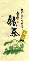 花折(はなおれ)(100g)九州産茶葉使用!くき茶のことを「白折(しらおれ)」と呼びます。茎の甘味と香りを当社独自の火入れでより一層おいしく仕上げました。さっぱりした口当たりの、やや甘めのお茶。緑茶 お茶の葉