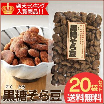 【これで送料無料!】黒糖そら豆20袋セットしかも代引き手数料・送料サービス!黒糖そらまめ