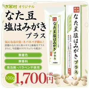 ネバネバ ブルターニュ パラベン 歯みがき 歯磨き粉 ナタマメ